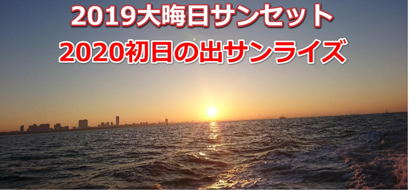 大晦日・初日の出クルーズ